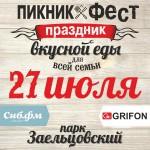 27 июля - в Заельцовском парке - главное событие лета!