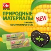 Пакеты из компостируемого биоматериала