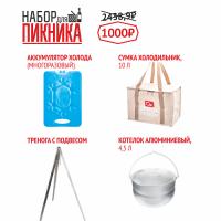 Набор для пикника ИМ №2:сумка-холод,аккум хол,котелок ал,набор костровой/1