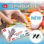 Перчатки из термопластичного эластомера.