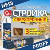 Чистая стройка с пакетами GRIFON Proff