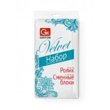 Набор для чистки одежды GRIFON: ролик 45 листов + 2 сменных блока по 45 листов 24/1